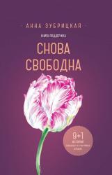 купить: Книга Снова свободна. 9+1 история свободных и счастливых женщин