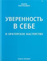 купить: Книга Уверенность в себе и ораторское мастерство. Книга-тренинг