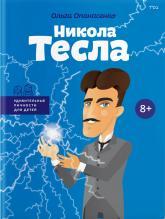 купить: Книга Никола Тесла