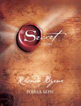 купить: Книга Секрет