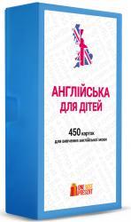 купить: Книга Англійська для дітей. Друковані флеш-картки для вивчення англійської мови