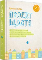 купить: Книга Проект Щастя
