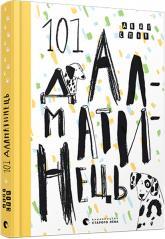 купить: Книга 101 далматинець