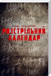 купить: Книга Розстрільний календар