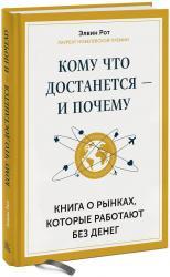 купити: Книга Кому что достанется - и почему. Книга о рынках, которые работают без денег