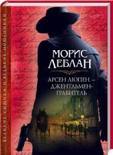 купити: Книга Арсен Люпен - джентльмен-грабитель