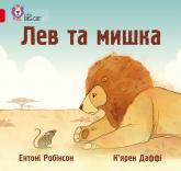 buy: Book Лев та мишка