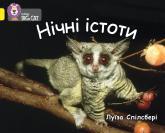 buy: Book Нічні істоти