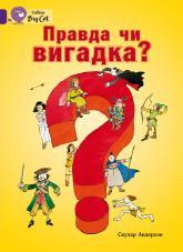 buy: Book Правда чи вигадка?