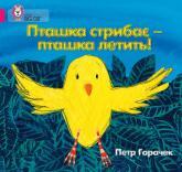 buy: Book Пташка стрибає - пташка летить!