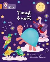 купити: Книга Танці в небі