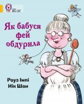 buy: Book Як бабуся фей обдурила