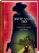 купити: Книга Похищенное письмо