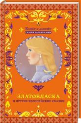 купить: Книга Златовласка и другие европейские сказки