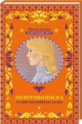 купить: Книга Золотоволоска та інші європейські казки