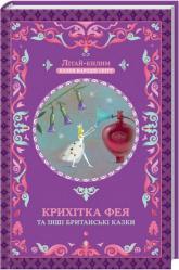 купить: Книга Крихітка фея та інші британські казки