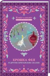 купить: Книга Крошка фея и другие британские сказки