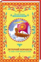 купить: Книга Летючий корабель