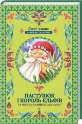 купить: Книга Пастушок і король ельфів та інші скандинавські казки