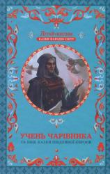купить: Книга Учень чарівника та інші казки Південної Європи