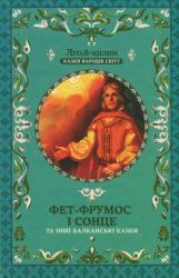 купить: Книга Фет-Фрумос і сонце та інші балканські казки