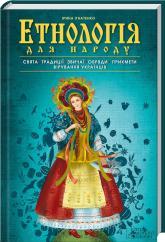купить: Книга Етнологія для народу. Свята, традиціі, звичаі, обряди, прикмети, вірування українців