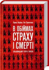 купить: Книга В обіймах страху і смерті. Більшовицький терор в Україні