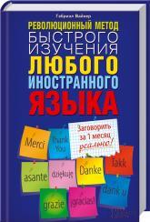 купить: Книга Революционный метод быстрого изучения любого иностранного языка