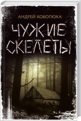 buy: Book Чужие скелеты