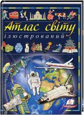купить: Книга Ілюстрований атлас світу