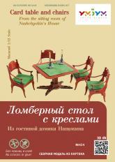 купить: Модель для сборки Ломберний стіл з кріслами (з вітальні будиночка Нащокіна). Збірна модель із картону