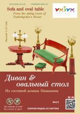 купити: Модель для збирання Диван і овальний стіл (з вітальні будиночка Нащокіна). Збірна модель із картону