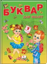 купить: Книга Буквар для малят