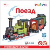купить: Модель для сборки Поїзд. Збірна іграшка з картону