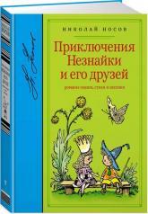 купить: Книга Приключения Незнайки и его друзей. Романы-сказки, стихи и песенки