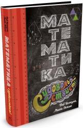купить: Книга Математика с удовольствием!