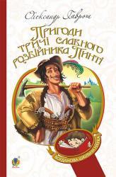 купить: Книга Пригоди тричі славного розбійника Пинті