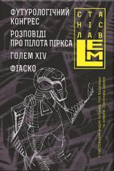 купить: Книга Футурологічний конгрес. Розповіді про пілота Піркса. Голем XIV. Фіаско