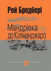 buy: Book Мандрівка до Кіліманджаро. Оповідання