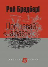 """buy: Book Прощавай, """"Лафаєт""""! Оповідання"""