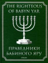 купити: Книга Праведники Бабиного Яру