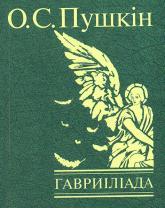 купить: Книга Гавриіліада