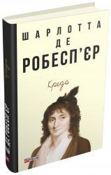 buy: Book Кредо