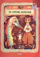 buy: Book За горою золотою