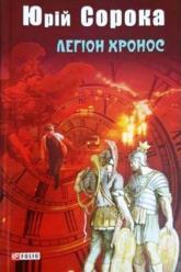 купить: Книга Легіон Хронос