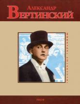 buy: Book Александр Вертинский