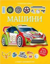 купить: Книга Машини