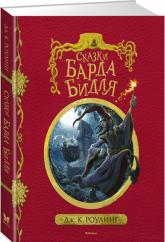 buy: Book Сказки барда Бидля