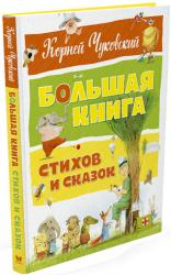 купити: Книга Большая книга стихов и сказок