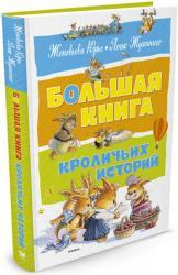 купить: Книга Большая книга кроличьих историй